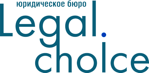 Логотип компании Legal Choice